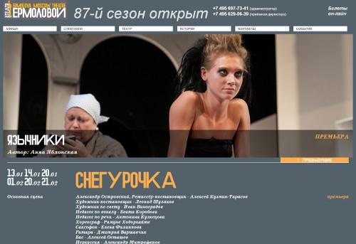 Официальный сайт театра